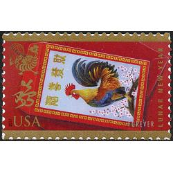 #5154 Lunar New Year, Year of the Rooster, Single